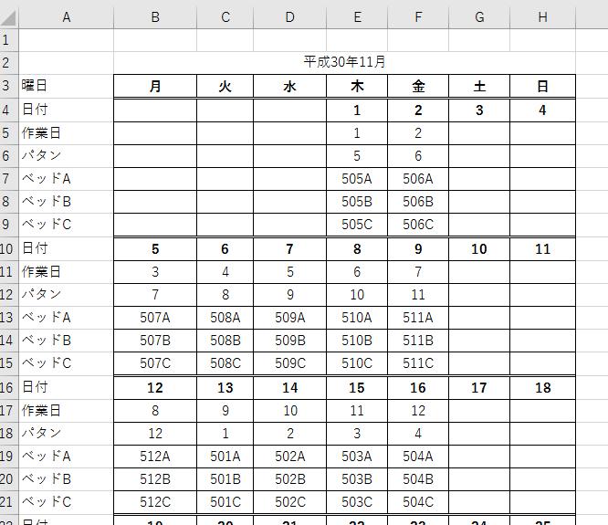 エクセル 当番 表 掃除当番表を作成したい:エクセル Q&A(Tips)