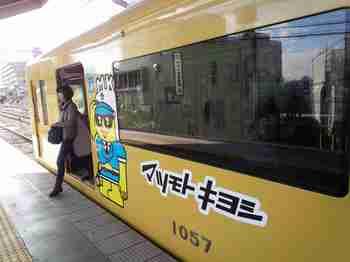 Matsukiyo_train001.jpg